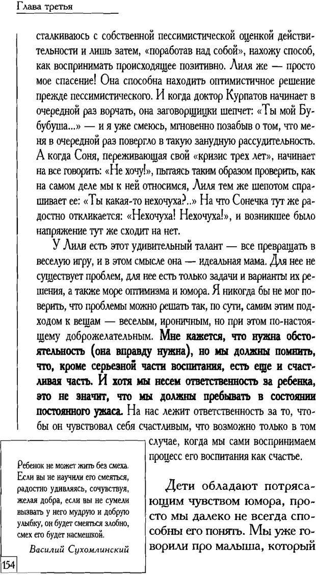 PDF. Счастье вашего ребенка. Курпатов А. В. Страница 153. Читать онлайн