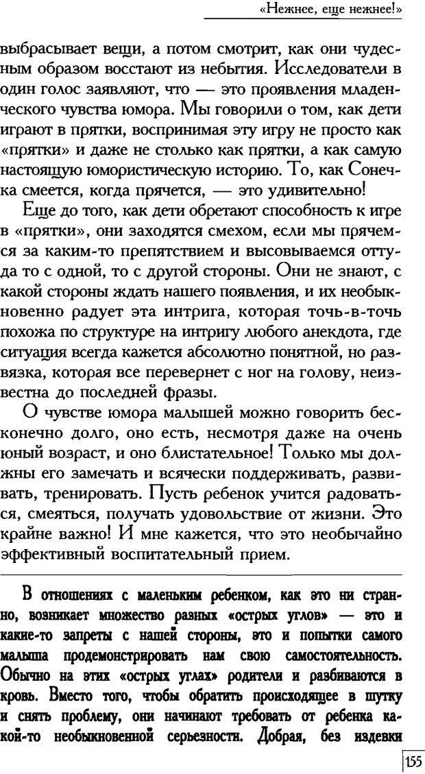 PDF. Счастье вашего ребенка. Курпатов А. В. Страница 154. Читать онлайн