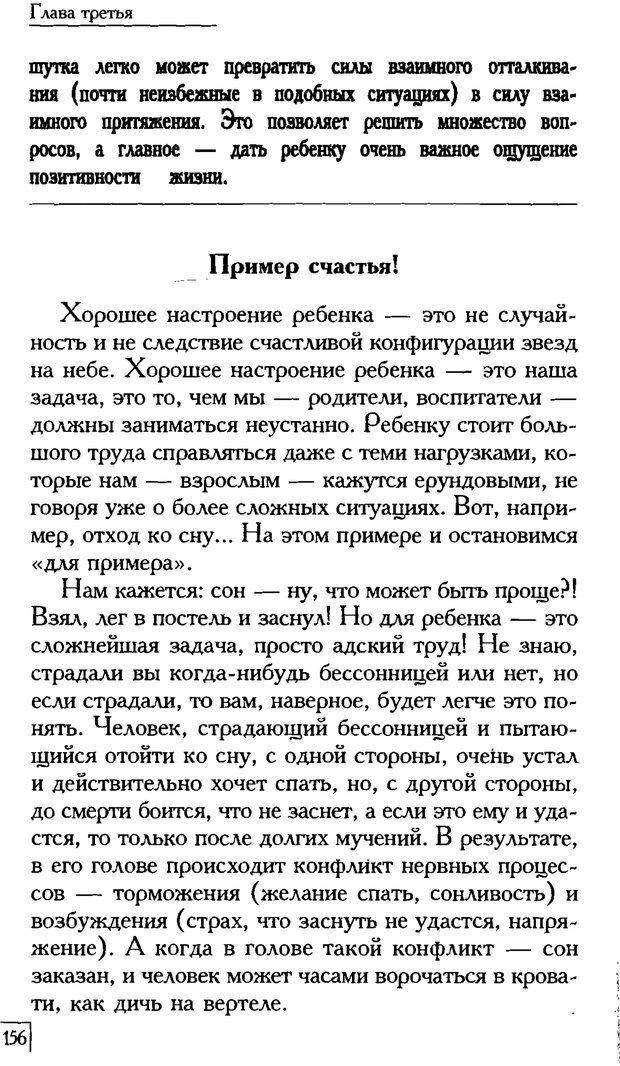 PDF. Счастье вашего ребенка. Курпатов А. В. Страница 155. Читать онлайн