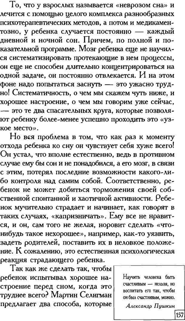 PDF. Счастье вашего ребенка. Курпатов А. В. Страница 156. Читать онлайн