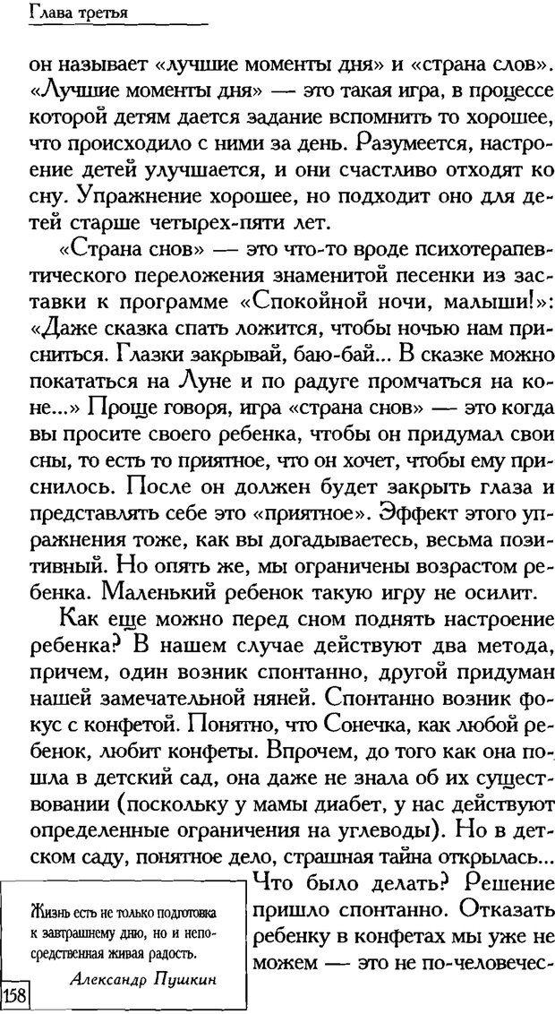 PDF. Счастье вашего ребенка. Курпатов А. В. Страница 157. Читать онлайн