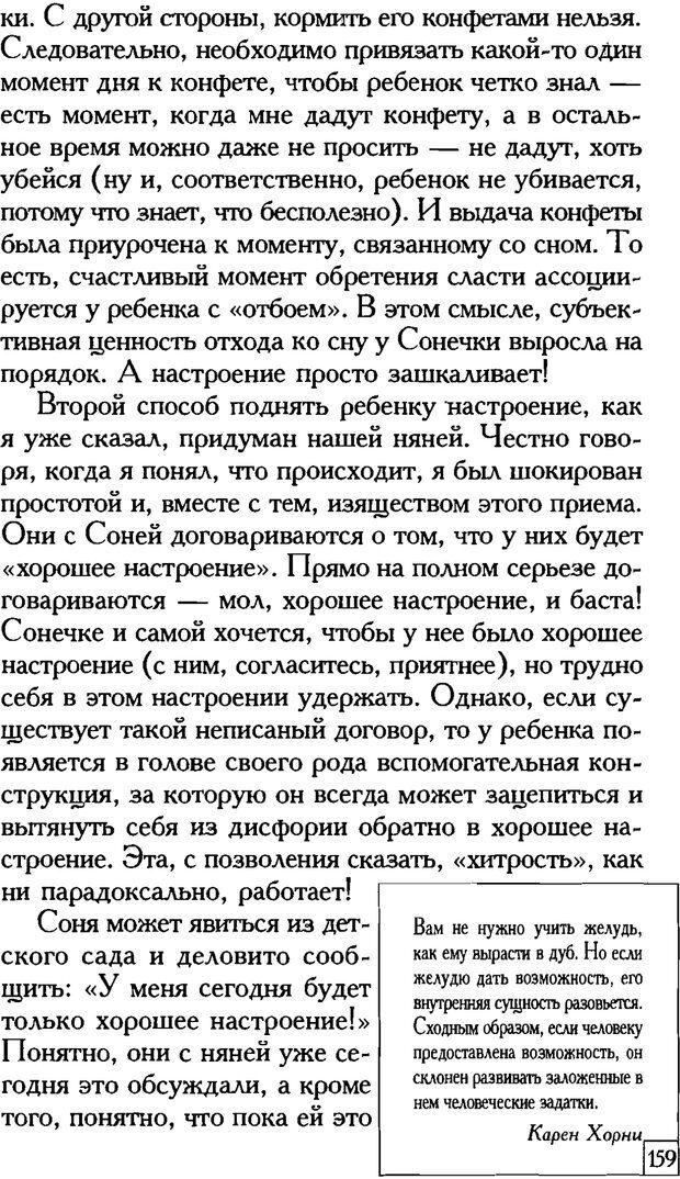 PDF. Счастье вашего ребенка. Курпатов А. В. Страница 158. Читать онлайн