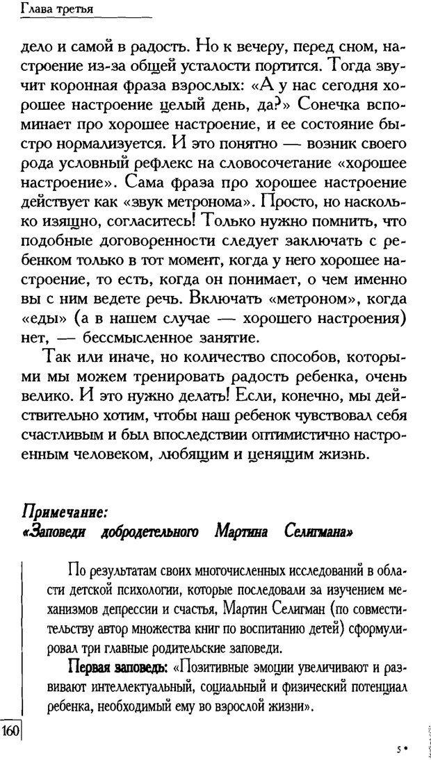 PDF. Счастье вашего ребенка. Курпатов А. В. Страница 159. Читать онлайн