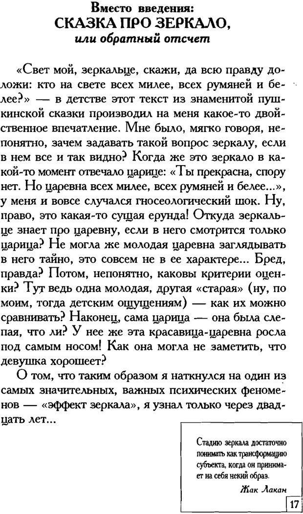 PDF. Счастье вашего ребенка. Курпатов А. В. Страница 16. Читать онлайн