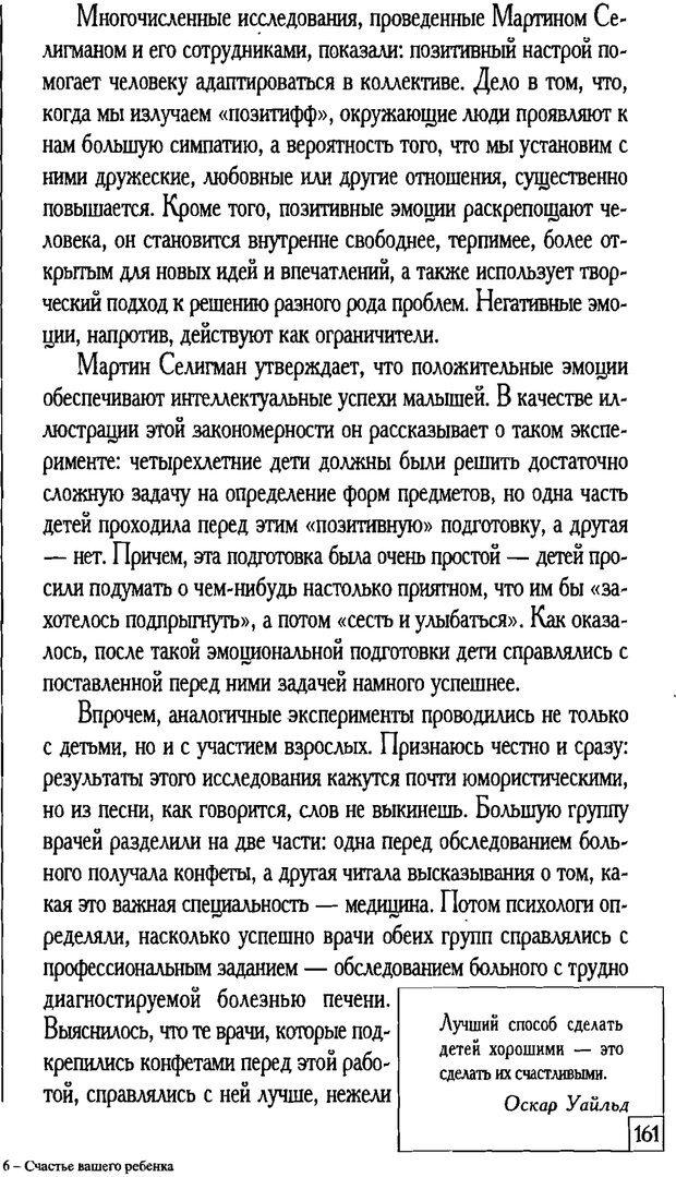 PDF. Счастье вашего ребенка. Курпатов А. В. Страница 160. Читать онлайн
