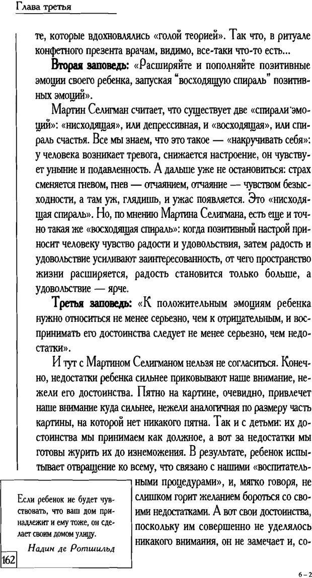 PDF. Счастье вашего ребенка. Курпатов А. В. Страница 161. Читать онлайн