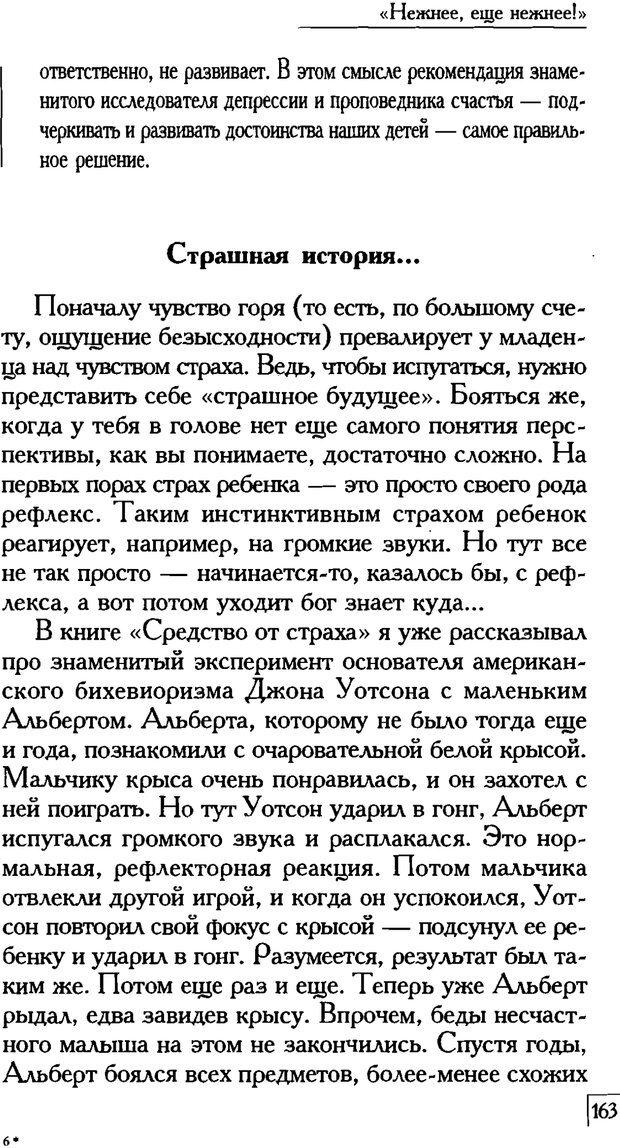 PDF. Счастье вашего ребенка. Курпатов А. В. Страница 162. Читать онлайн