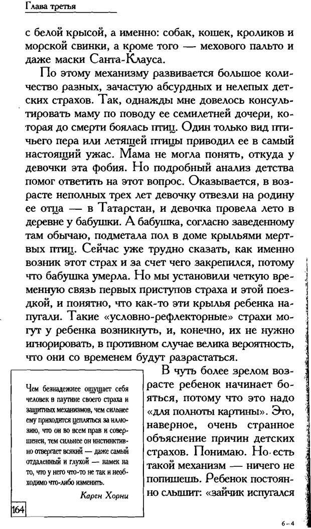 PDF. Счастье вашего ребенка. Курпатов А. В. Страница 163. Читать онлайн
