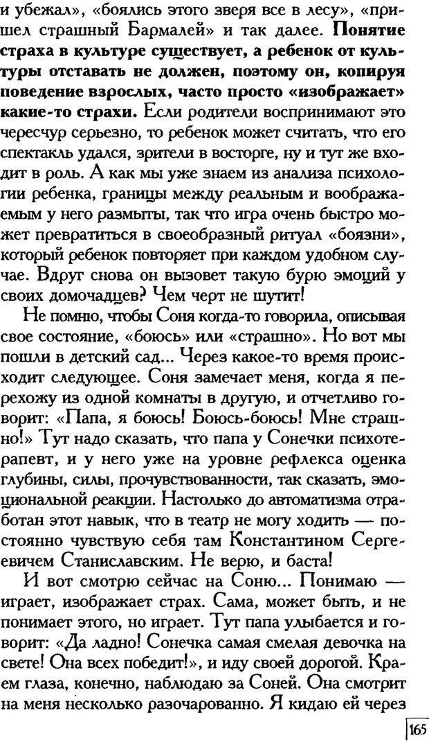PDF. Счастье вашего ребенка. Курпатов А. В. Страница 164. Читать онлайн