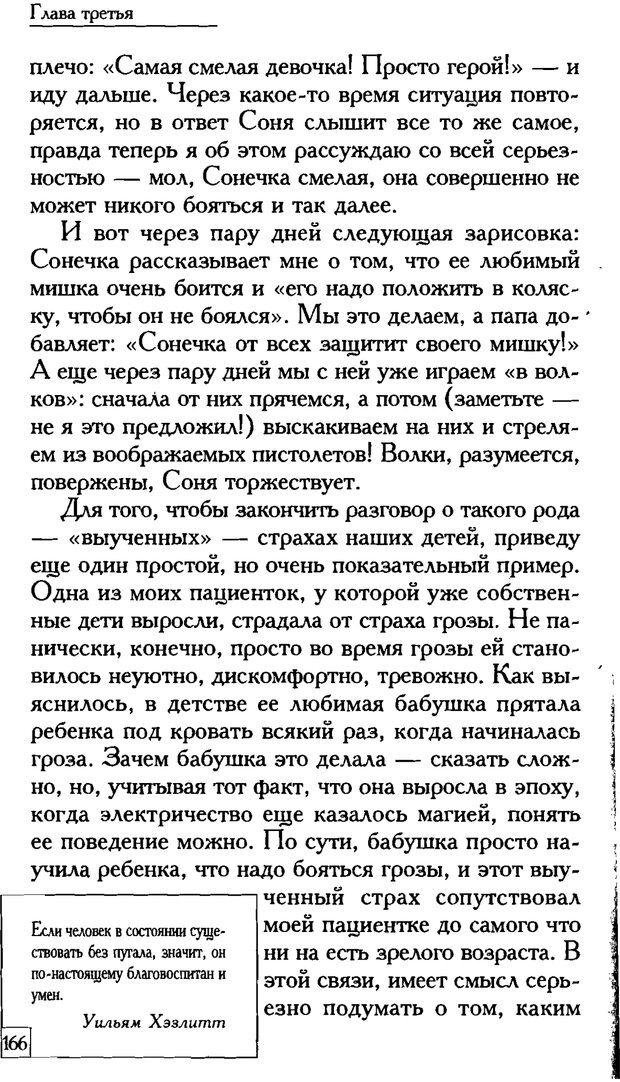 PDF. Счастье вашего ребенка. Курпатов А. В. Страница 165. Читать онлайн