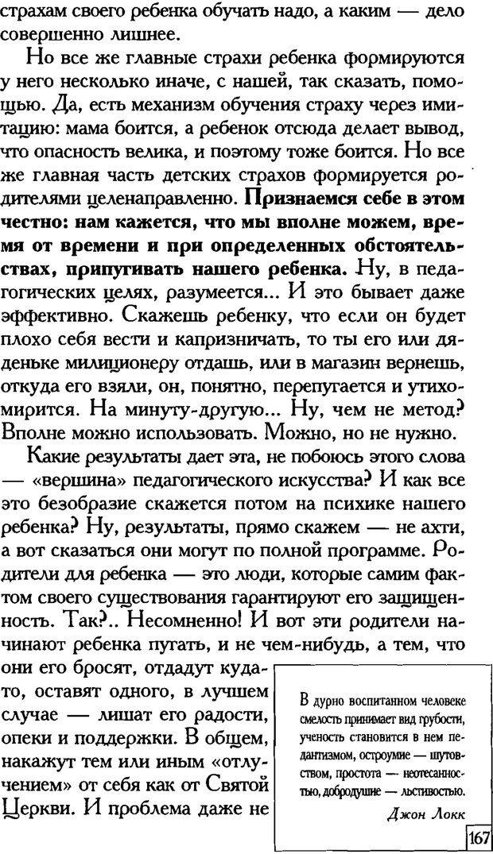 PDF. Счастье вашего ребенка. Курпатов А. В. Страница 166. Читать онлайн