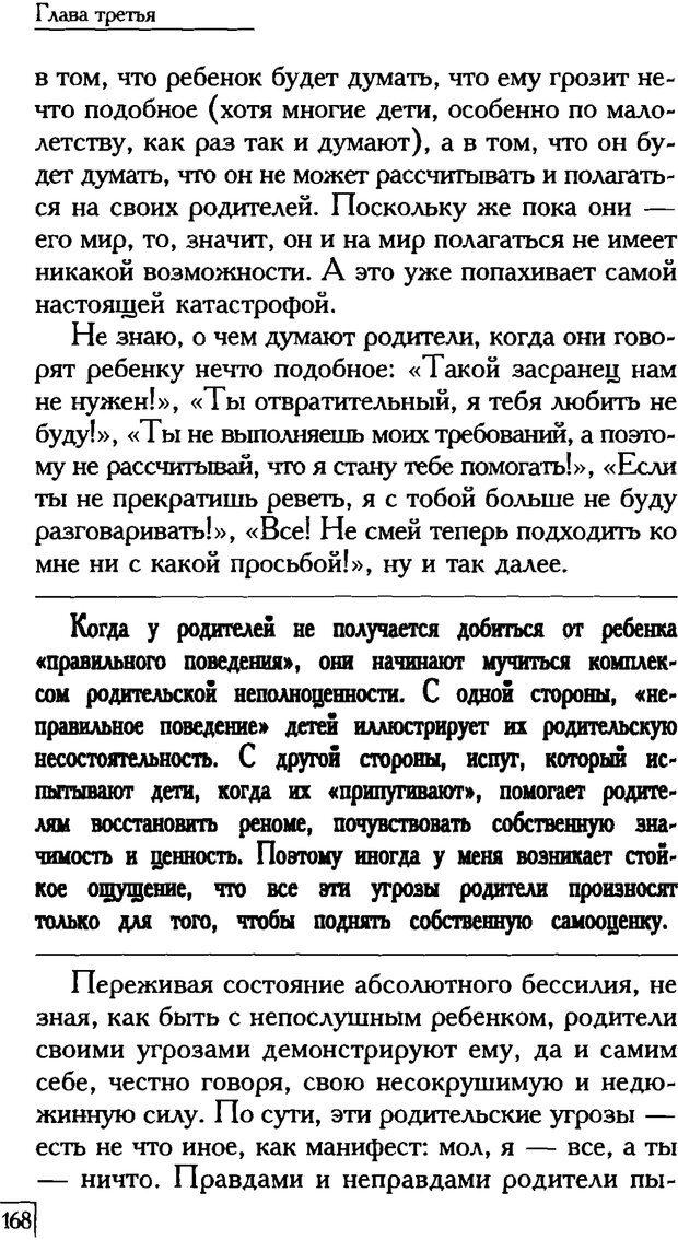 PDF. Счастье вашего ребенка. Курпатов А. В. Страница 167. Читать онлайн