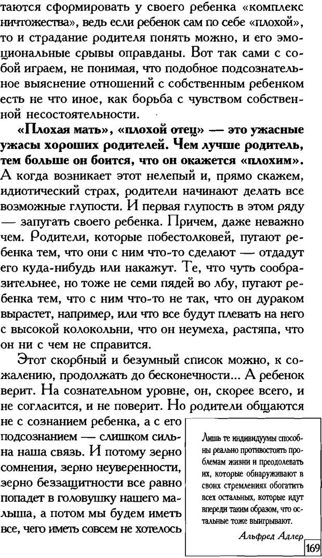 PDF. Счастье вашего ребенка. Курпатов А. В. Страница 168. Читать онлайн