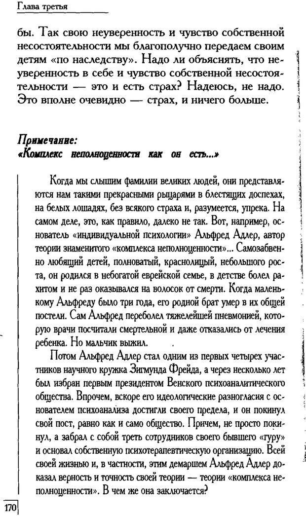 PDF. Счастье вашего ребенка. Курпатов А. В. Страница 169. Читать онлайн