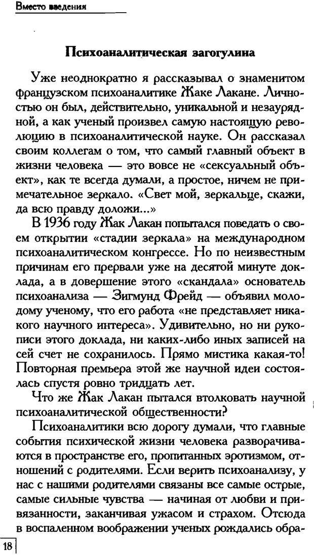 PDF. Счастье вашего ребенка. Курпатов А. В. Страница 17. Читать онлайн