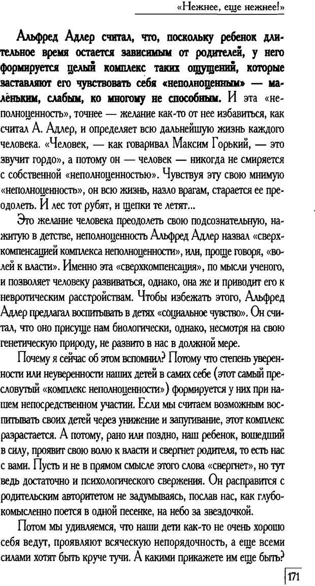 PDF. Счастье вашего ребенка. Курпатов А. В. Страница 170. Читать онлайн