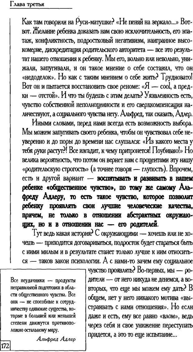 PDF. Счастье вашего ребенка. Курпатов А. В. Страница 171. Читать онлайн