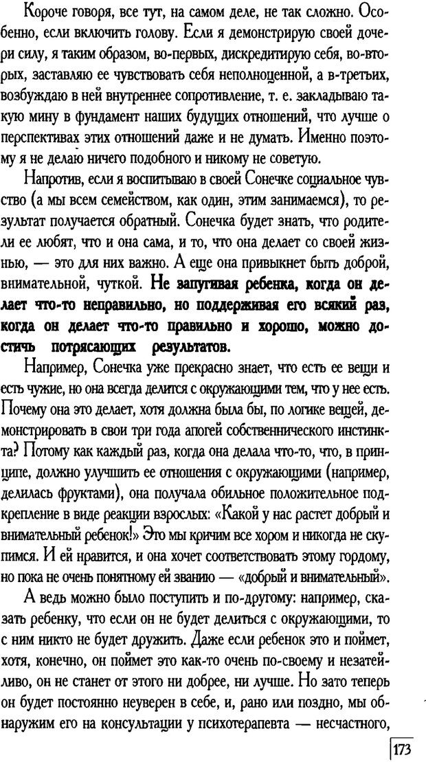 PDF. Счастье вашего ребенка. Курпатов А. В. Страница 172. Читать онлайн