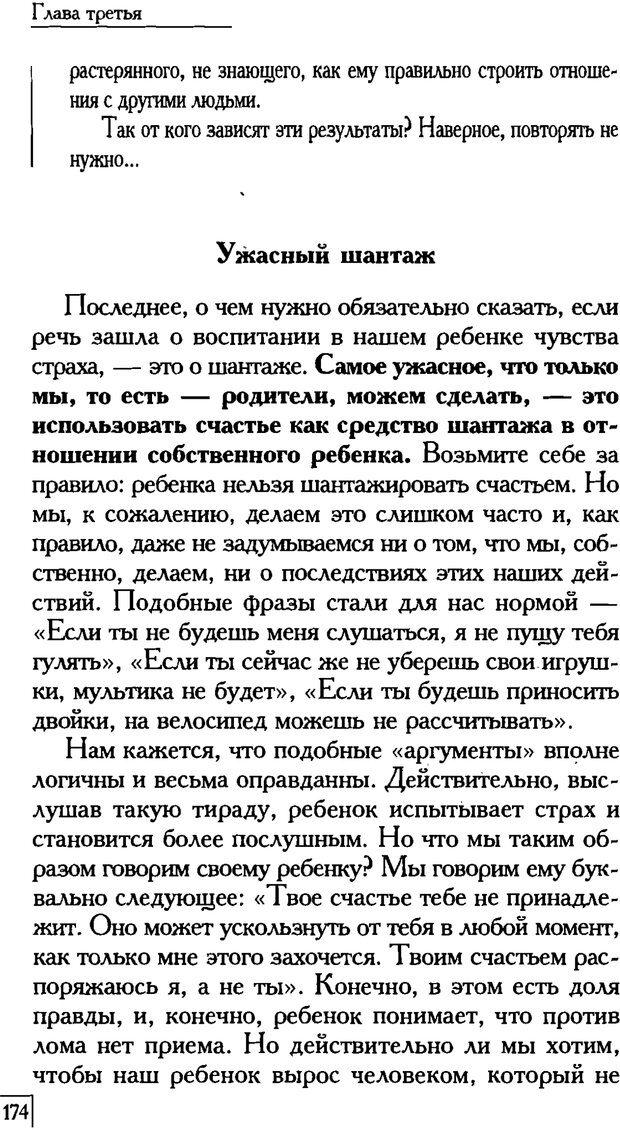 PDF. Счастье вашего ребенка. Курпатов А. В. Страница 173. Читать онлайн
