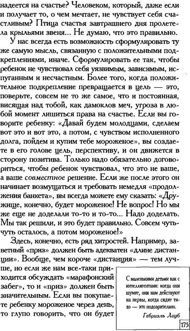 PDF. Счастье вашего ребенка. Курпатов А. В. Страница 174. Читать онлайн