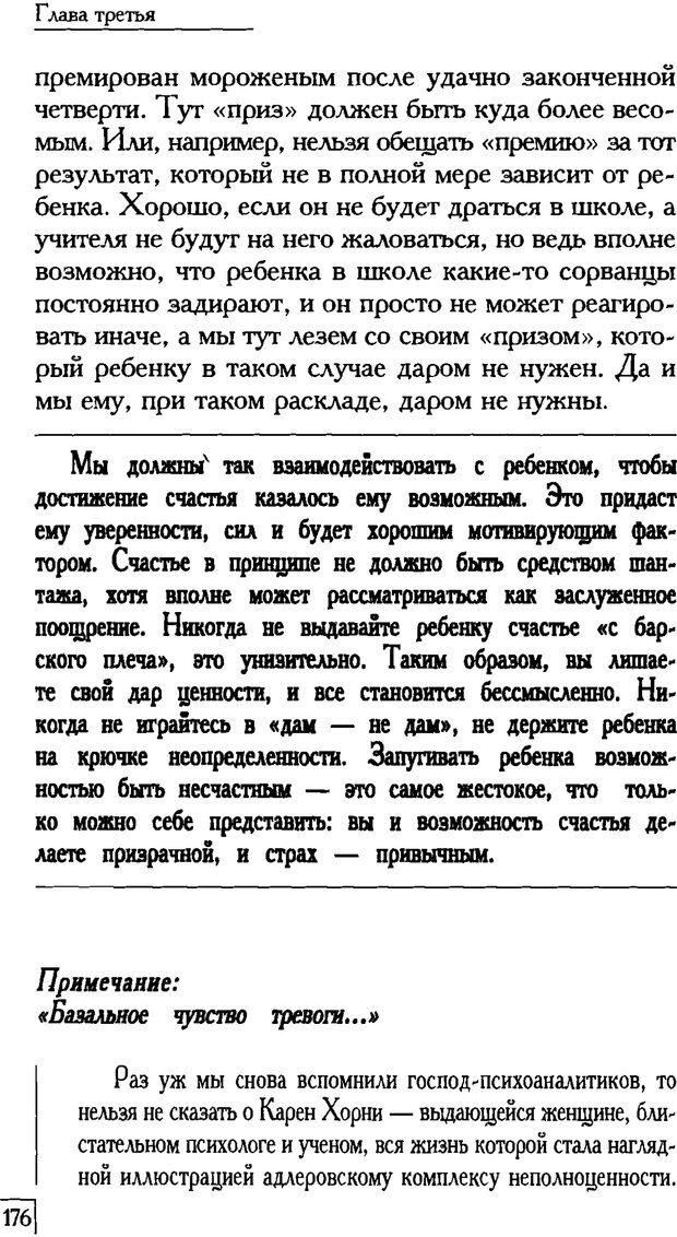 PDF. Счастье вашего ребенка. Курпатов А. В. Страница 175. Читать онлайн
