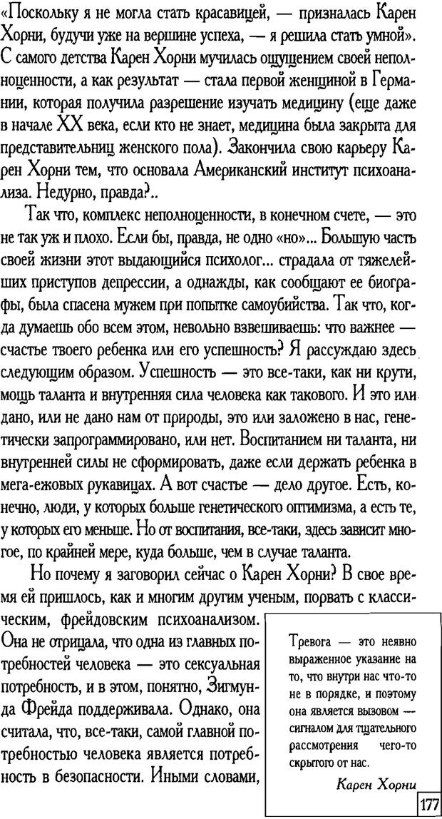 PDF. Счастье вашего ребенка. Курпатов А. В. Страница 176. Читать онлайн