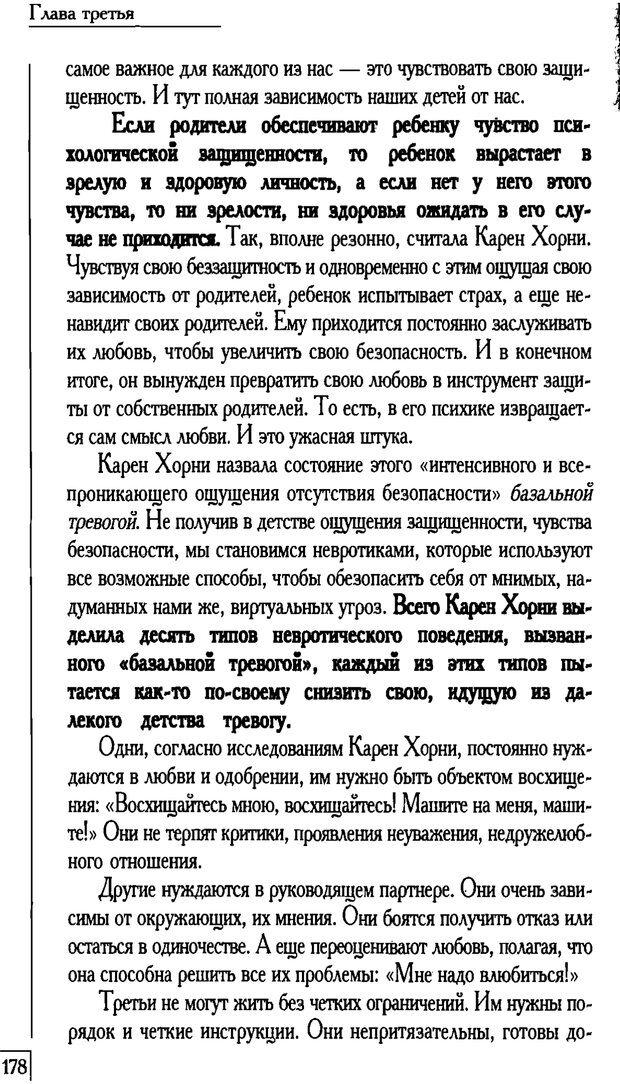 PDF. Счастье вашего ребенка. Курпатов А. В. Страница 177. Читать онлайн