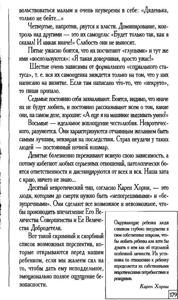 PDF. Счастье вашего ребенка. Курпатов А. В. Страница 178. Читать онлайн