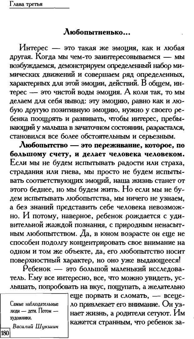 PDF. Счастье вашего ребенка. Курпатов А. В. Страница 179. Читать онлайн
