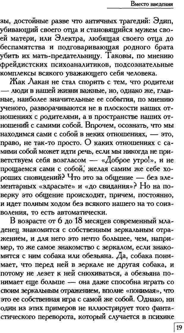PDF. Счастье вашего ребенка. Курпатов А. В. Страница 18. Читать онлайн