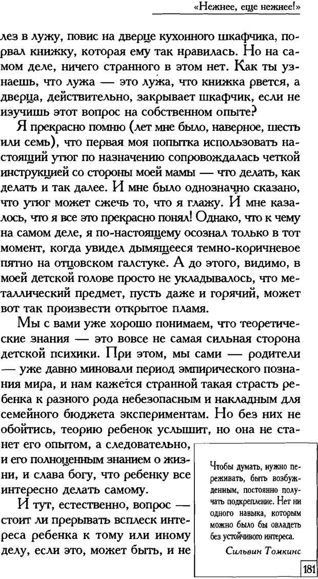 PDF. Счастье вашего ребенка. Курпатов А. В. Страница 180. Читать онлайн
