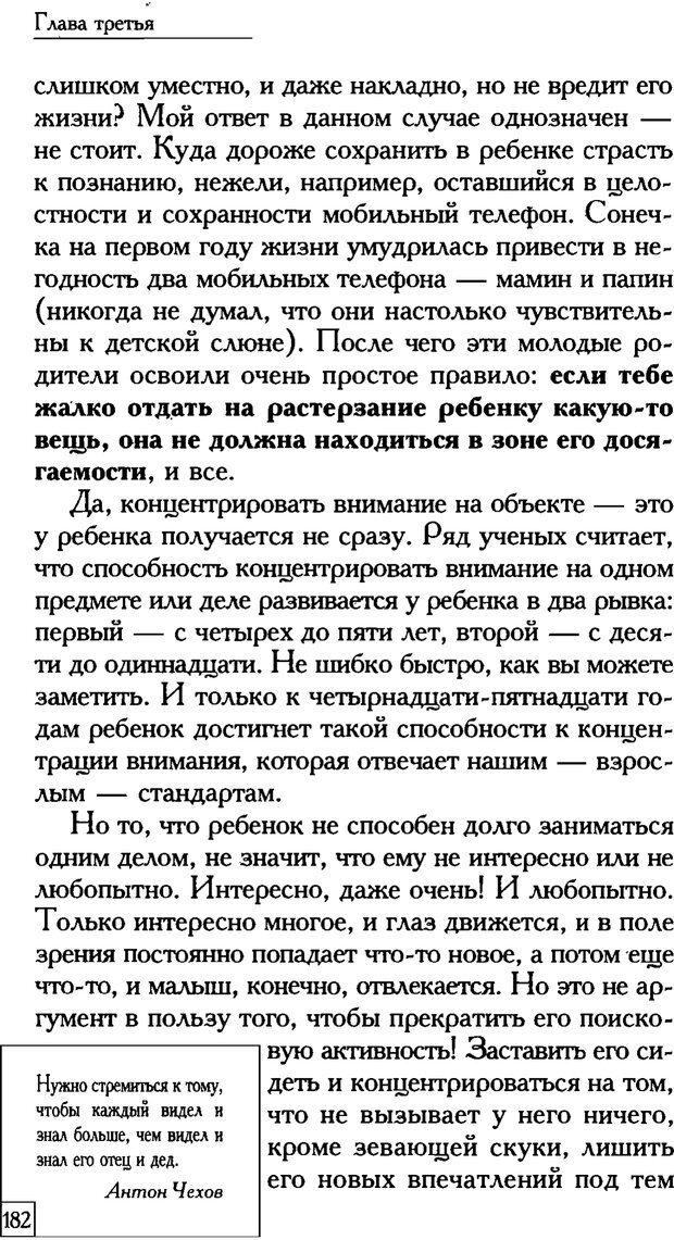 PDF. Счастье вашего ребенка. Курпатов А. В. Страница 181. Читать онлайн