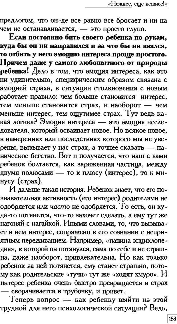 PDF. Счастье вашего ребенка. Курпатов А. В. Страница 182. Читать онлайн