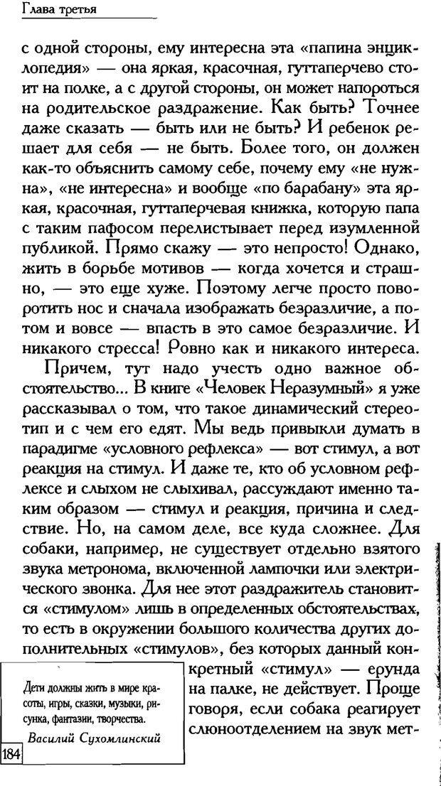 PDF. Счастье вашего ребенка. Курпатов А. В. Страница 183. Читать онлайн