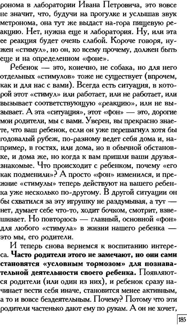 PDF. Счастье вашего ребенка. Курпатов А. В. Страница 184. Читать онлайн