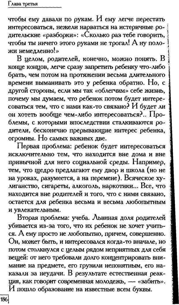 PDF. Счастье вашего ребенка. Курпатов А. В. Страница 185. Читать онлайн