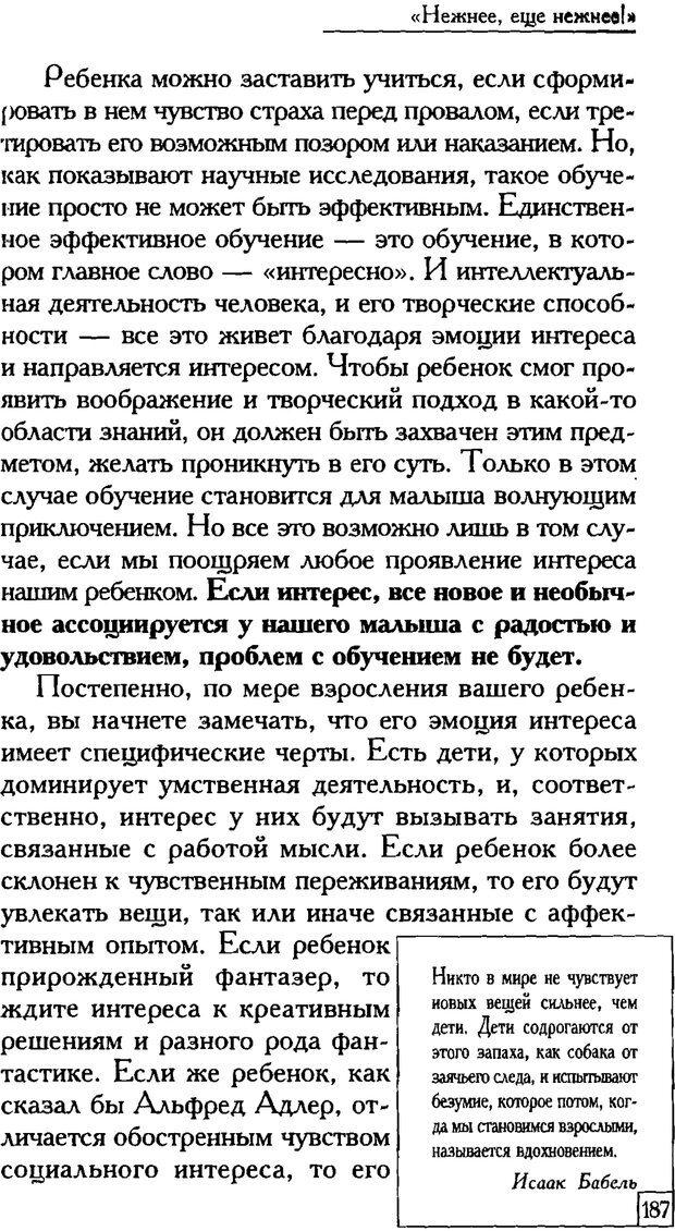 PDF. Счастье вашего ребенка. Курпатов А. В. Страница 186. Читать онлайн
