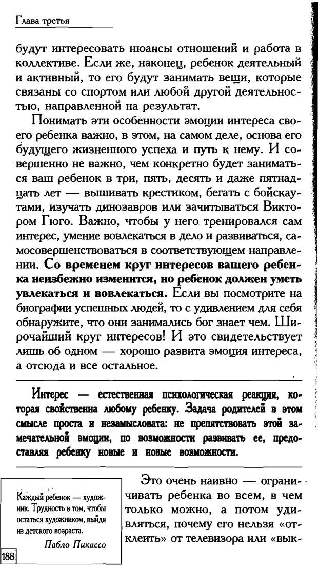 PDF. Счастье вашего ребенка. Курпатов А. В. Страница 187. Читать онлайн
