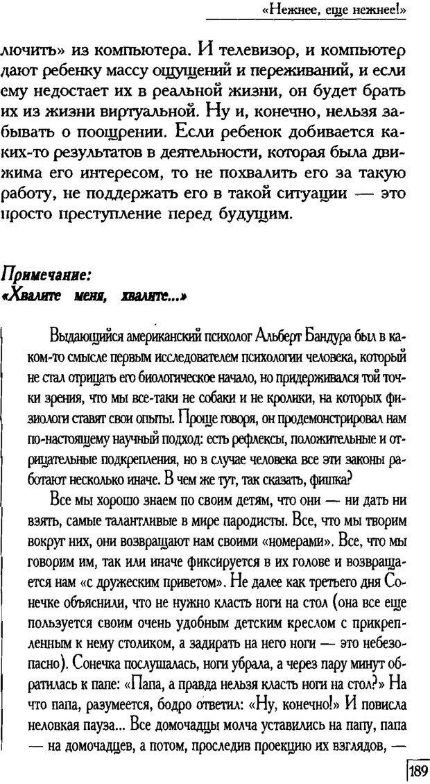 PDF. Счастье вашего ребенка. Курпатов А. В. Страница 188. Читать онлайн
