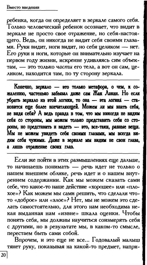 PDF. Счастье вашего ребенка. Курпатов А. В. Страница 19. Читать онлайн