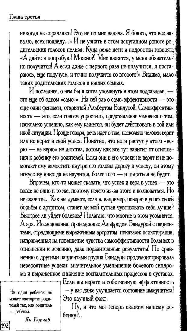PDF. Счастье вашего ребенка. Курпатов А. В. Страница 191. Читать онлайн
