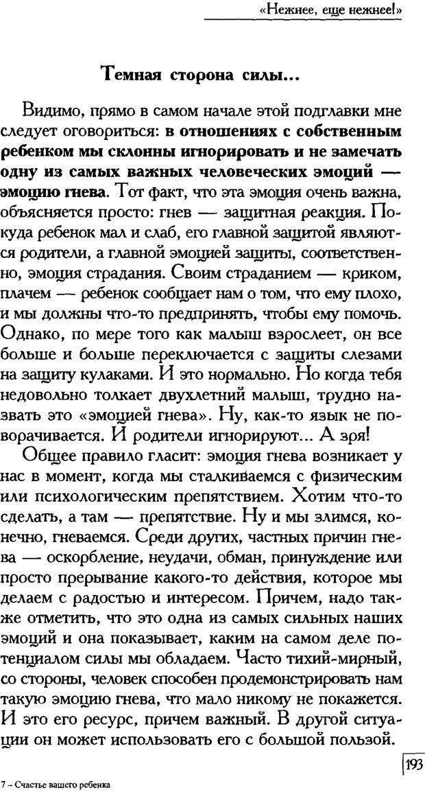 PDF. Счастье вашего ребенка. Курпатов А. В. Страница 192. Читать онлайн