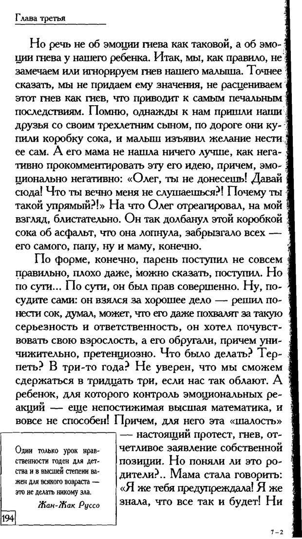 PDF. Счастье вашего ребенка. Курпатов А. В. Страница 193. Читать онлайн