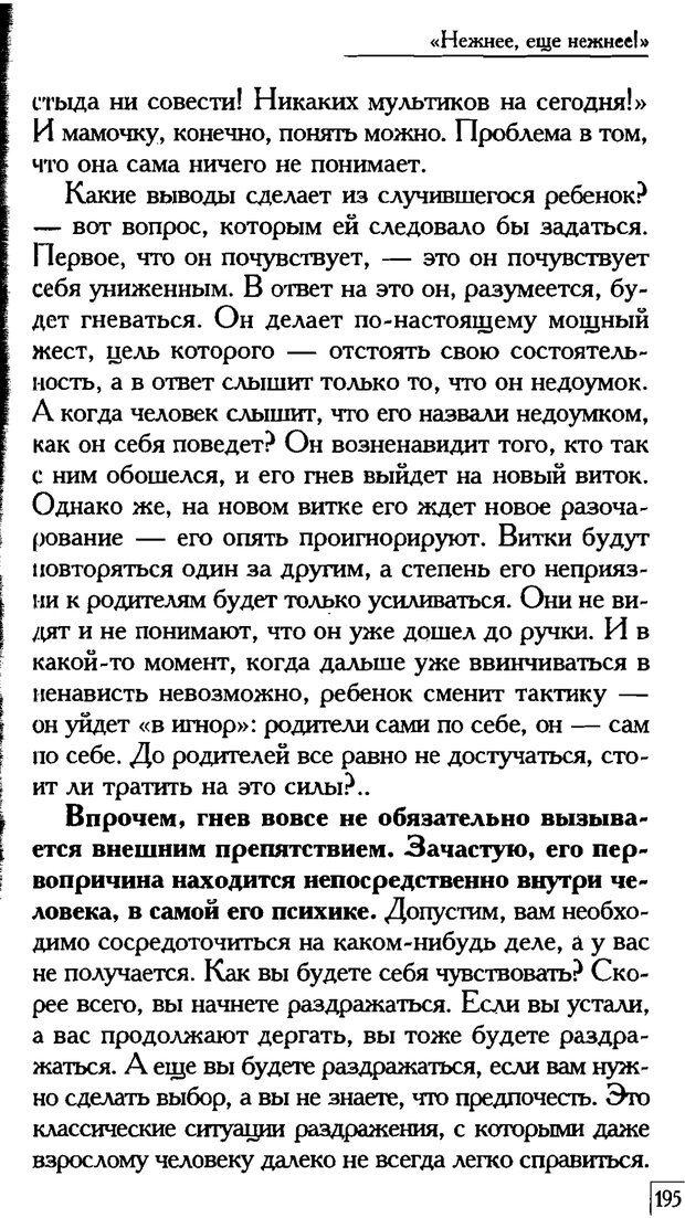 PDF. Счастье вашего ребенка. Курпатов А. В. Страница 194. Читать онлайн