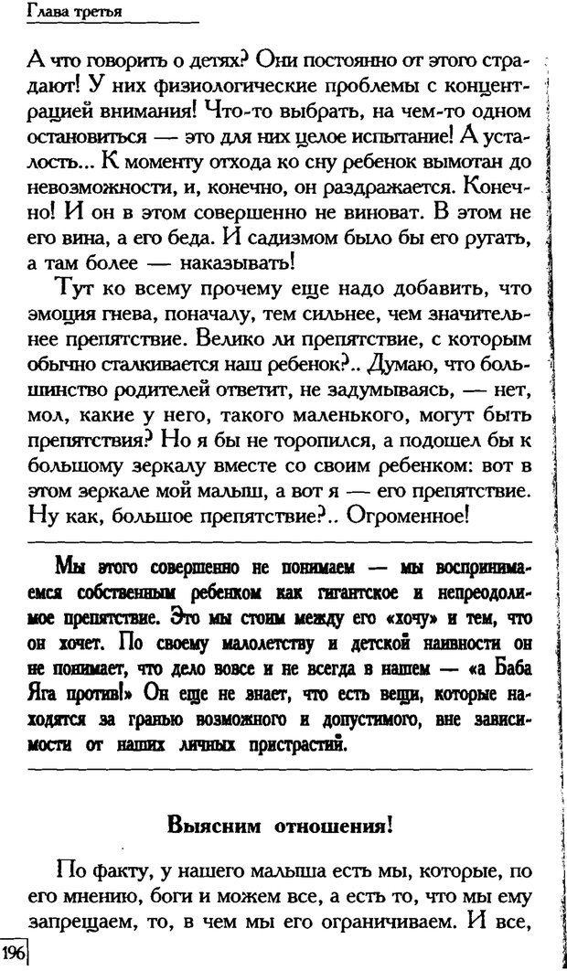 PDF. Счастье вашего ребенка. Курпатов А. В. Страница 195. Читать онлайн