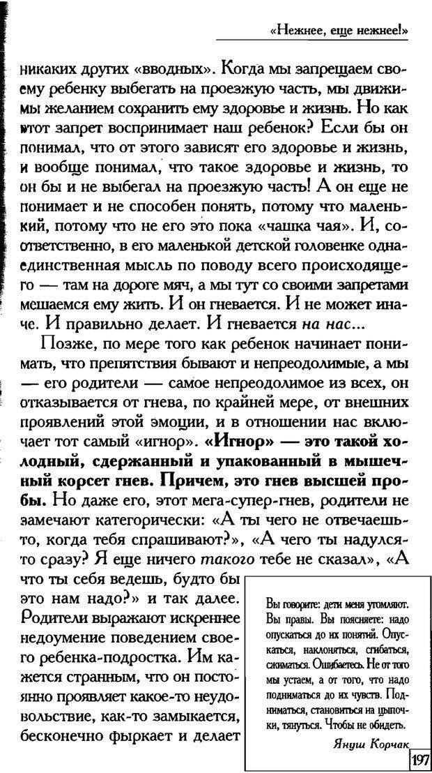PDF. Счастье вашего ребенка. Курпатов А. В. Страница 196. Читать онлайн