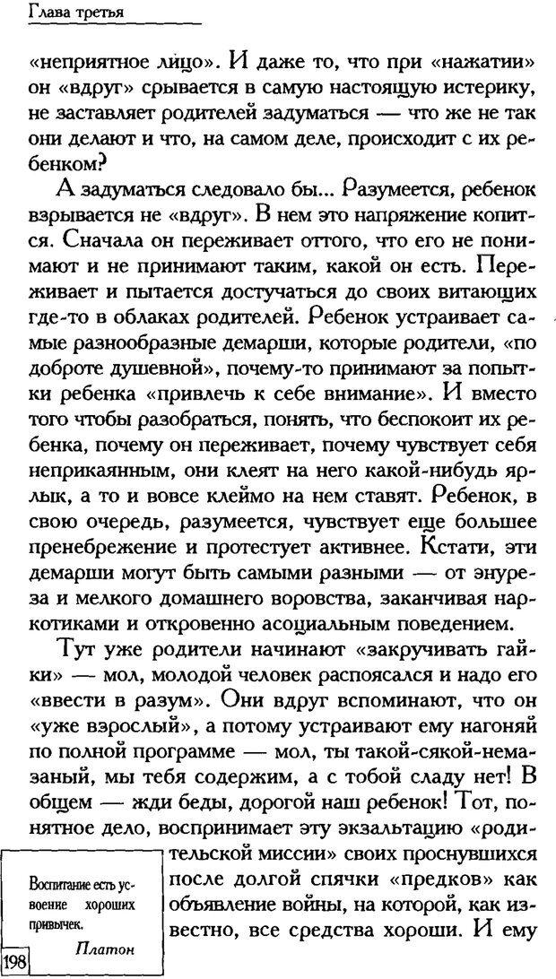 PDF. Счастье вашего ребенка. Курпатов А. В. Страница 197. Читать онлайн