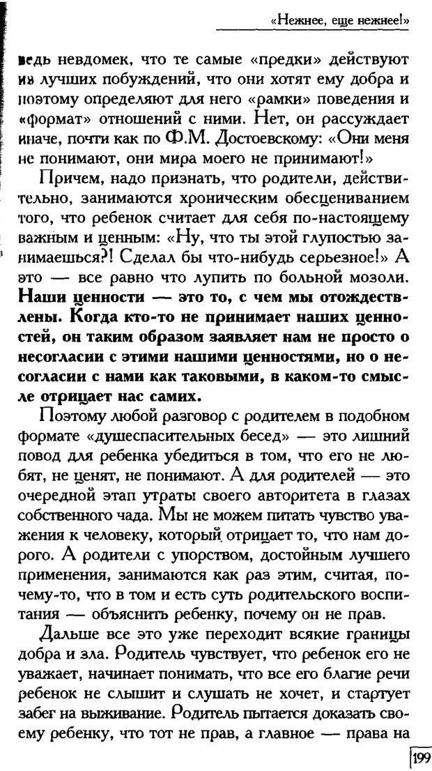 PDF. Счастье вашего ребенка. Курпатов А. В. Страница 198. Читать онлайн