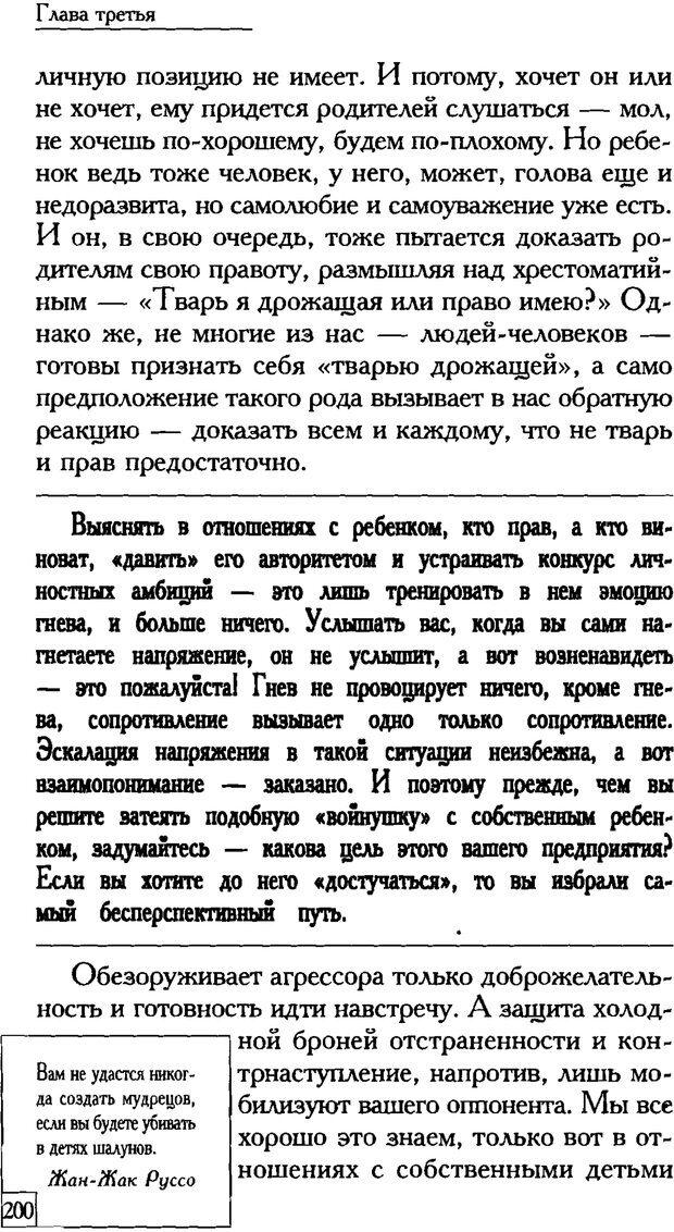 PDF. Счастье вашего ребенка. Курпатов А. В. Страница 199. Читать онлайн