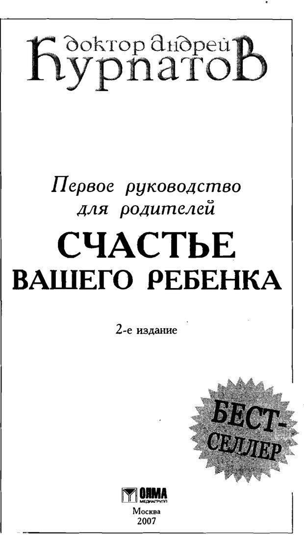PDF. Счастье вашего ребенка. Курпатов А. В. Страница 2. Читать онлайн